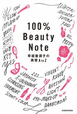 100%Beauty Note 早坂香須子の美容AtoZ-電子書籍