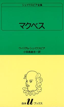 シェイクスピア全集 マクベス-電子書籍