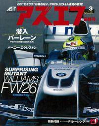 AS+F(アズエフ)2004年3月号