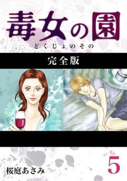 毒女の園【完全版】5-電子書籍
