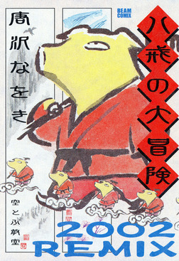 八戒の大冒険 2002REMIX-電子書籍