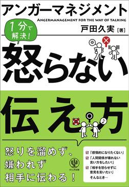 アンガーマネジメント 怒らない伝え方-電子書籍