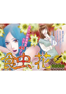 ブラック主婦SP(スペシャル)vol.6~食虫花~-電子書籍