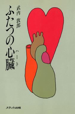 ふたつの心臓(ハート)-電子書籍