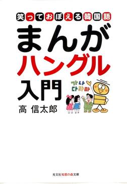まんがハングル入門~笑っておぼえる韓国語~~-電子書籍