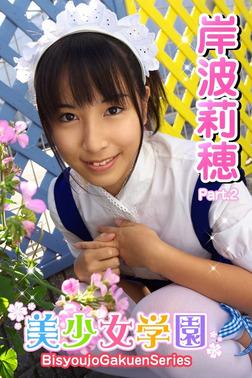 美少女学園 岸波莉穂 Part.2(Ver1.5)-電子書籍