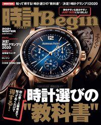 時計Begin 2021年冬号 vol.102