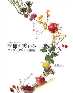 ベリー・フルーツ・季節の実ものフラワーアレンジ講座-電子書籍