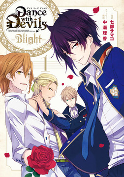 Dance with Devils -Blight- 1巻-電子書籍