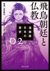 漫画版 日本の歴史 2 飛鳥朝廷と仏教 飛鳥~奈良時代