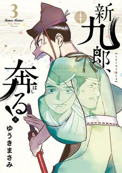 新九郎、奔る!(3)-電子書籍
