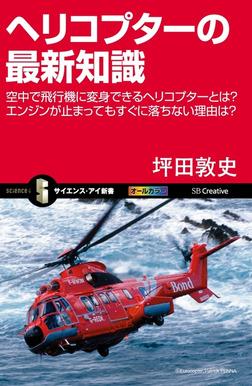 ヘリコプターの最新知識 空中で飛行機に変身できるヘリコプターとは? エンジンが止まってもすぐに落ちない理由は?-電子書籍