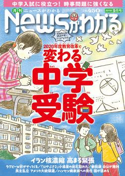 月刊Newsがわかる (ゲッカンニュースガワカル) 2019年09月号-電子書籍