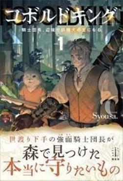 コボルドキング 1 騎士団長、辺境で妖精犬の王になる-電子書籍