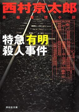 特急「有明」殺人事件-電子書籍
