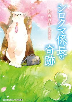 シロクマ係長の奇跡-電子書籍