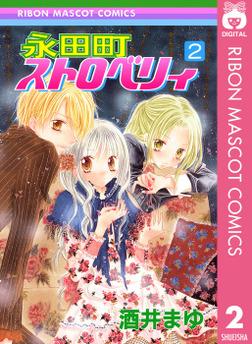 永田町ストロベリィ 2-電子書籍