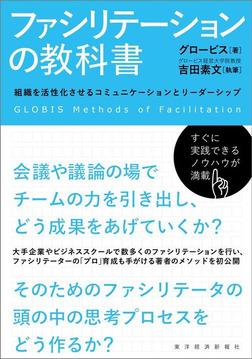 ファシリテーションの教科書―組織を活性化させるコミュニケーションとリーダーシップ-電子書籍