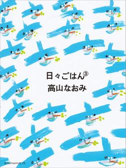 日々ごはん(3)-電子書籍