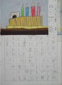TALKEN絵日記47冊目