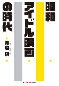 昭和アイドル映画の時代