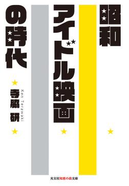 昭和アイドル映画の時代-電子書籍