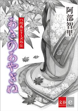 八咫烏シリーズ外伝 あきのあやぎぬ【文春e-Books】-電子書籍