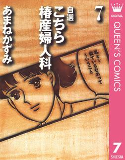 自選 こちら椿産婦人科 7-電子書籍