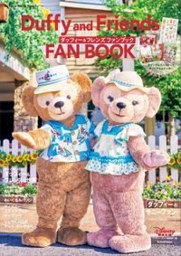 ダッフィー&フレンズ ファンブック(My Tokyo Disney Resort)