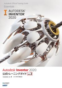 Autodesk Inventor 2020 公式トレーニングガイド Vol.2