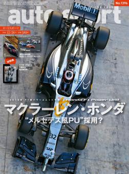 AUTOSPORT No.1396-電子書籍