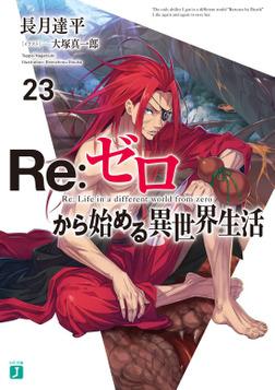 Re:ゼロから始める異世界生活 23-電子書籍
