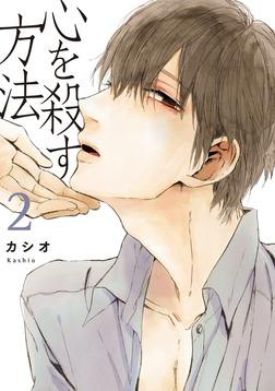 心を殺す方法(2)-電子書籍
