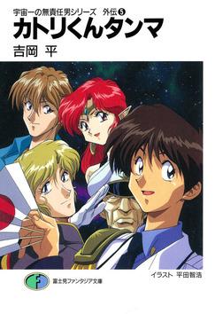 宇宙一の無責任男シリーズ外伝5 カトリくんタンマ-電子書籍
