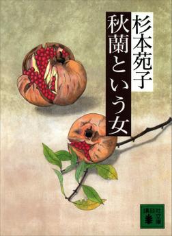 秋蘭という女-電子書籍