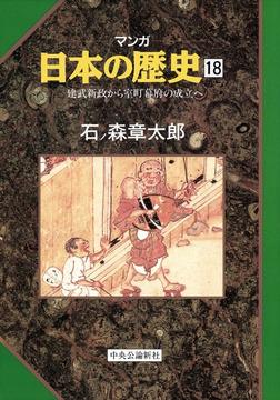 マンガ日本の歴史18(中世篇) - 建武新政から室町幕府の成立へ-電子書籍