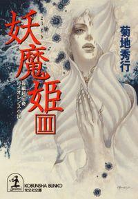 妖魔姫(ようまき)(3)