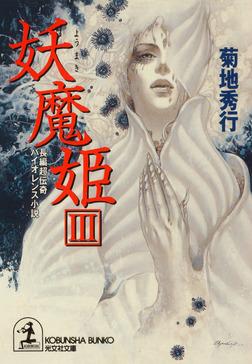 妖魔姫(ようまき)(3)-電子書籍