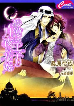 砂漠の王子と月夜の花嫁-電子書籍