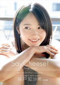 森戸知沙希 写真集 『 Say Cheese! 』