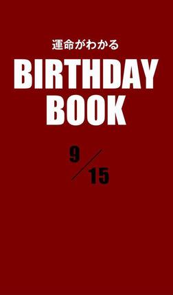 運命がわかるBIRTHDAY BOOK  9月15日-電子書籍