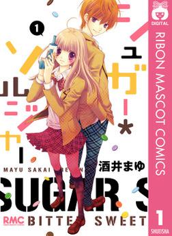 シュガー*ソルジャー 1-電子書籍
