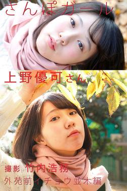 さんぽガール 上野優可さん 外苑前銀杏並木編-電子書籍