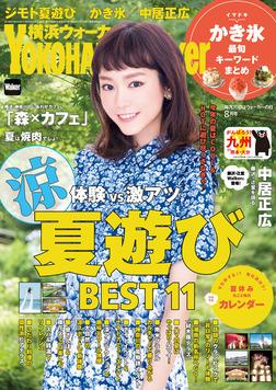 YokohamaWalker横浜ウォーカー 2016 8月号-電子書籍
