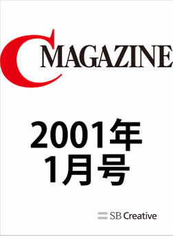月刊C MAGAZINE 2001年1月号-電子書籍