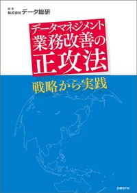 データマネジメント 業務改善の正攻法 戦略から実践(日経BP Next ICT選書)