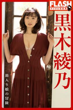 FLASHデジタル写真集 黒木綾乃 箱入り娘の冒険-電子書籍
