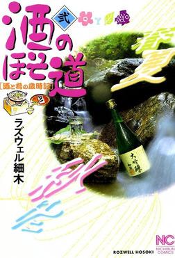 酒のほそ道 2-電子書籍