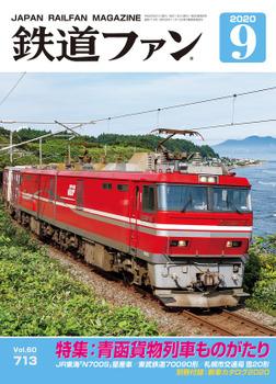 鉄道ファン2020年9月号-電子書籍