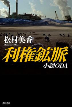 利権鉱脈 小説ODA-電子書籍